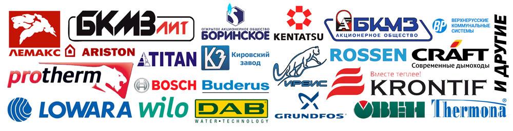 С кем работает компания Монтажник? Только проверенные компании и лидеры рынка. Отопление, вентиляция, кондиционирвоание, климатическая техника и любые запчасти к ним.